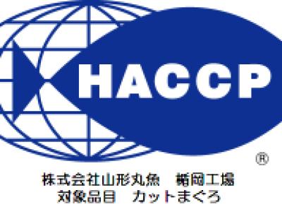 楯岡工場 HACCP継続コンサルティングにてレベルⅠ(最高レベル)の判定を頂きました。