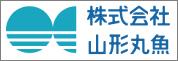 株式会社 山形丸魚